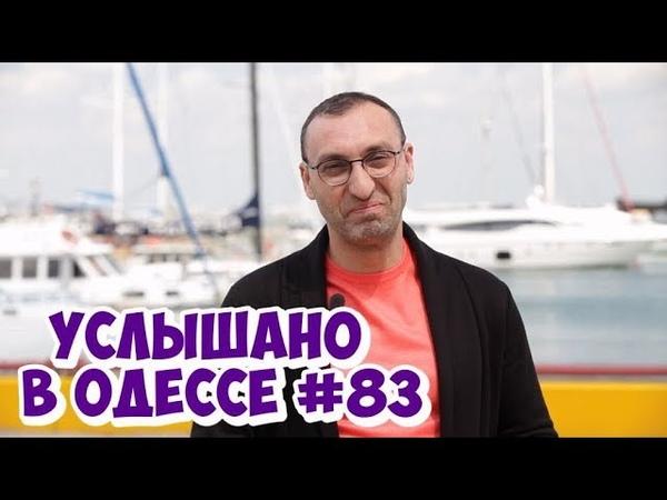 Лучшие одесские шутки фразы и выражения Услышано в Одессе 83