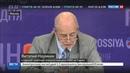 Новости на Россия 24 Виталий Наумкин западные СМИ дискредитируют действия России в Сирии