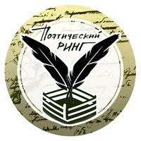 """Областной конкурс молодых поэтов """"Поэтический ринг"""""""