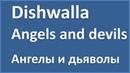 Dishwalla - Angels and devils - текст, перевод, транскрипция