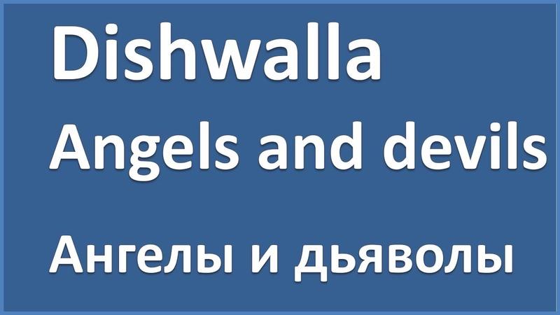 Dishwalla Angels and devils текст перевод транскрипция