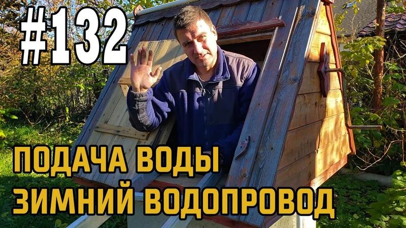 132 Падает давление Трехходовой кран Зимний водопровод Мелочи