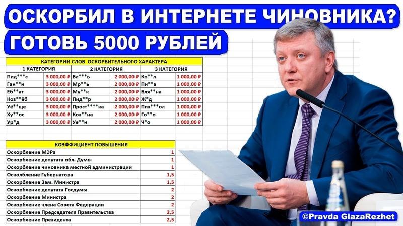 За оскорбление чиновников в интернете грозит штраф, или арест на 15 суток   Pravda GlazaRezhet