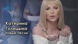 Катерина Голицына - Новые Песни ТОП - 5 2016