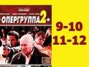 Опергруппа 2 сезон 9 10 11 12 серия - криминальный сериал детектив