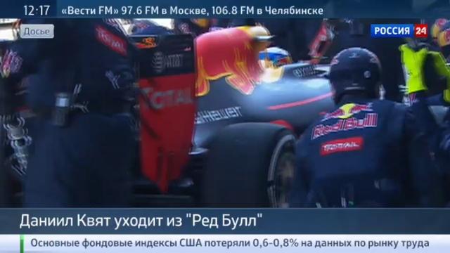 Новости на Россия 24 • Квят возвращается из команды Red Bull в Toro Rosso