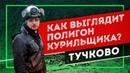 ТУЧКОВО, 60км от Москвы   Опасность заражения воздуха и воды