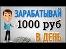 ЗАРАБОТОК от 1000 рублей Как заработать БЕЗ ВЛОЖЕНИЙ деньги в интернете, работа ШКОЛЬНИКУ 2019