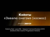Койоты feat. Laura BS - Звавалю Снегом(Космос)2010 (Inerrtia &amp Alex Cosmo Progressive Version)