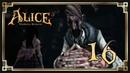Alice: Madness Returns ♥ 16: Кукольник [2K]