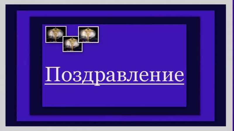Поздравление Дмитрию Васадину