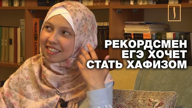 Рекордсменка ЕГЭ в хиджабе хочет стать хафизом
