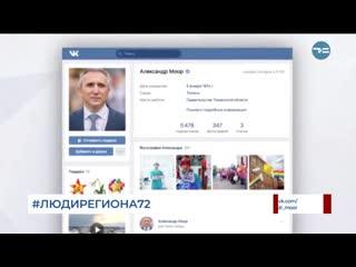 Александр Моор запустил в соцсетях интернет-марафон