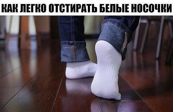 Как легко отстирать белые носочки.