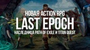 Обзор Last Epoch Наследница Path of Exile Titan Quest и Diablo 3