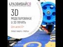 3D моделирование и аддитивные технологии (3D печать) (12 )