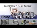 Rhino. Двигатель А 41 из бумаги