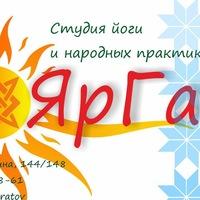 """Логотип Студия йоги и народных практик """"ЯрГа"""""""