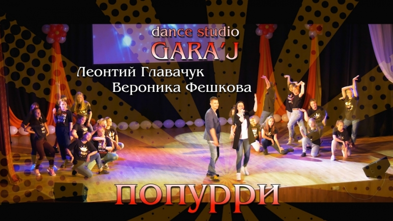 Dance studio GARA'J | ПОПУРРИ