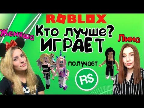 РОБЛОКС Игра на РОБУКСЫ Женяша и Lina fight кто выигрывает получает roblox robux kid friendly