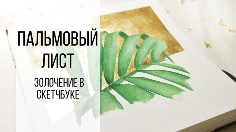 Рисуем акварельную иллюстрацию с элементами золочения в скетчбуке
