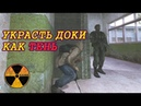 S.T.A.L.K.E.R. Тень Чернобыля. Стелс на Кордоне и Агропроме SoC. Escape, Agroprom Stealth