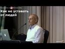 Торсунов О.Г. Как не уставать от людей