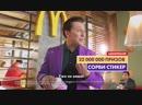 Монополия в Макдоналдс Квартира