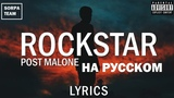 ROCKSTAR НА РУССКОМ - POST MALONE ft. 21 SAVAGE (RUSSIAN COVER)