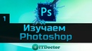 Интерфейс и первый файл Уроки Photoshop для начинающих