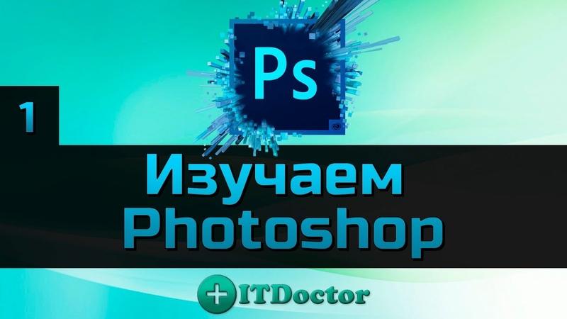 Интерфейс и первый файл, Уроки Photoshop для начинающих