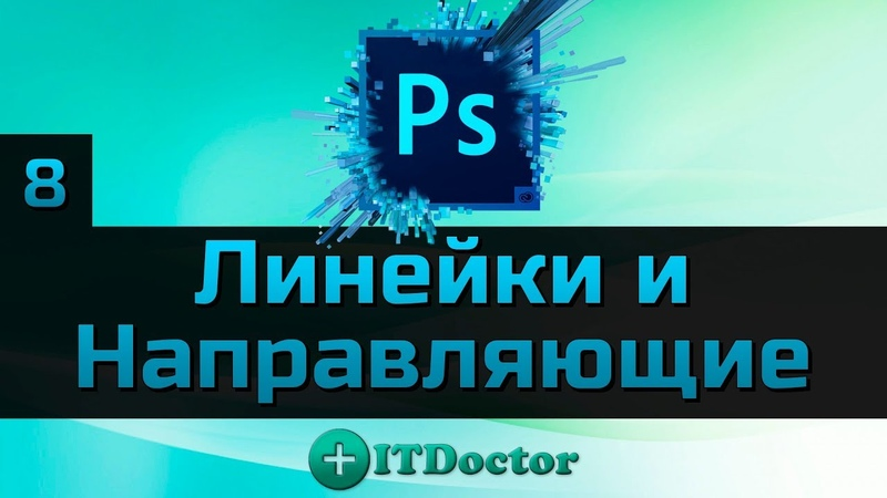 Photoshop Линейки и Направляющие, Уроки Photoshop для начинающих