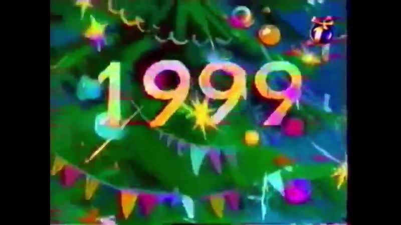 Заставка 1999 (ОРТ 21.12.1998-10.01.1999)