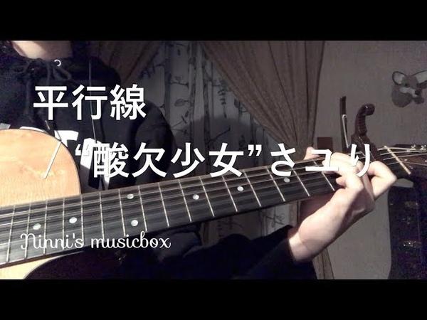 """平行線/""""酸欠少女""""さユり(cover)『クズの本懐 ED』【歌詞付き】"""