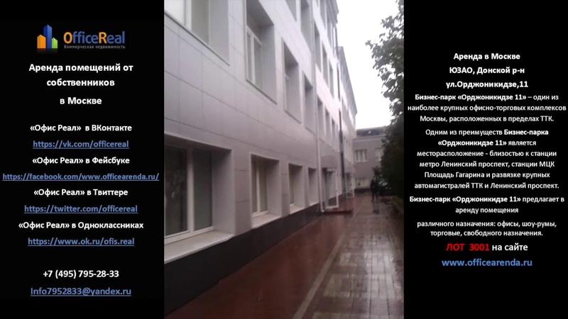 Аренда в Москве ЮАО Орджоникидзе,11