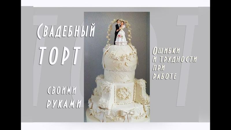 Свадебный торт ошибки и трудности Учимся украшать Торт на свадьбу A wedding cake