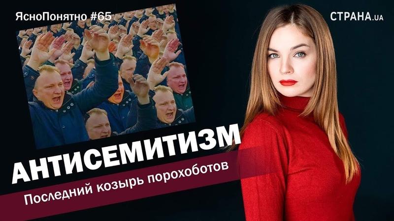 Антисемитизм. Последний козырь порохоботов | ЯсноПонятно 65 by Олеся Медведева