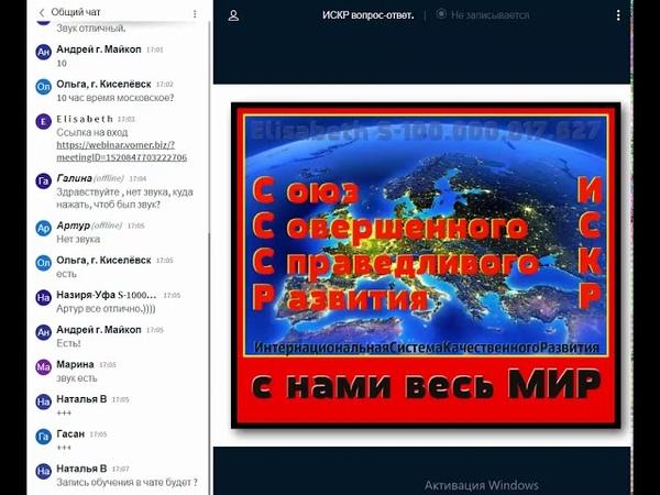 ✅✅ Вебинар ИСКР Лена Рысева ОТВЕТЫ НА ВОПРОСЫ 01 06 2019