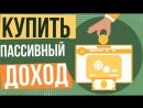Купить пассивный доход. Как создать пассивный доход. Как сделать пассивный доход | Евгений Гришечкин