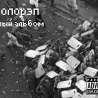 Околорэп альбом Белый альбом
