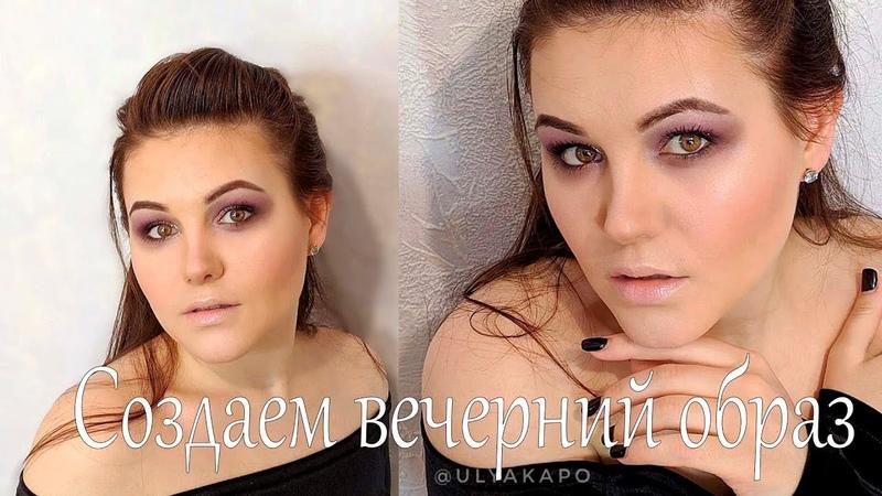Как выполнить вечерний макияж. Макияж сама себе. Визаж. Makeup. Beauty time. Праздничный образ ✅