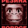 РЕЗИНА & BORDGE | 07.11 | POWERHOUSE