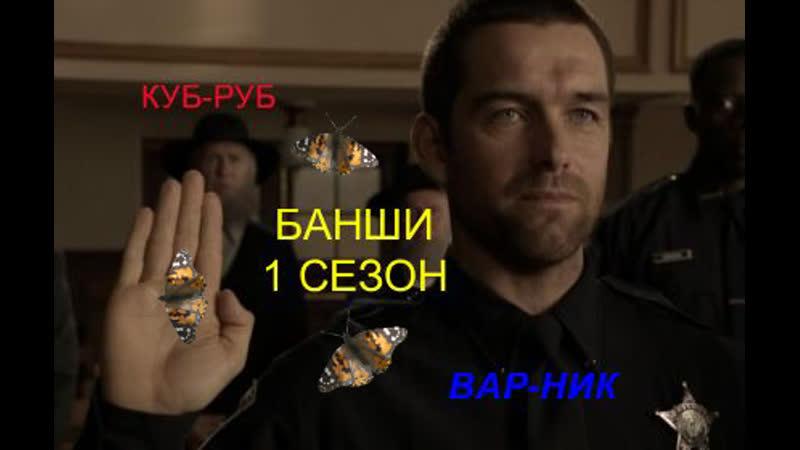 Банши 1 Сезон 1 и 2 и 3 Серия