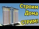 СТРОИМ ДОМИКИ в МАЙНКРАФТ и ОБЩАЕМСЯ В ПОДПИСЧИКАМИ!