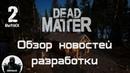 🔥 Dead Matter НОВОСТИ выпуск №2 ► Выживание в Канаде открытый мир зомби