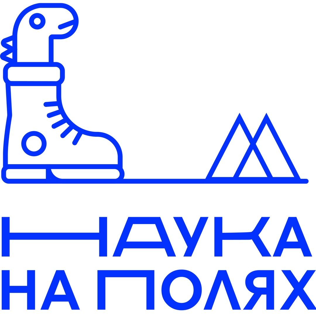 Афиша Наука на полях