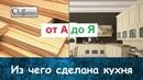 ВСЕ О МЕБЕЛИ: №1 - Фасады из массива дерева. Изготовление кухни от А до Я. | Chiffonier