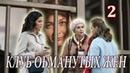 КЛУБ ОБМАНУТЫХ ЖЁН Сериал.2018 2 Серия.Комедия.Мелодрама.HD 1080p