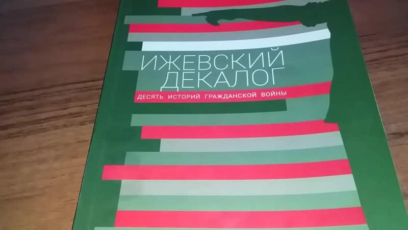 Ижевский Декалог десять историй Гражданской войны, 2018г