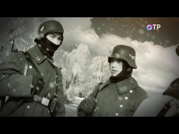 За строчкой архивной... 6 серия. Сталинград. Страх и голод (2018)